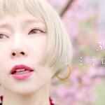 [チャンネルあさぎーにょ]【歌詞付き】3月9日/レミオロメン (Full Covered by あさぎーにょ)
