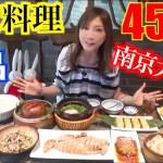 [木下ゆうか]【MUKBANG】 [China] Went To Nanjing Cuisine Restaurant!! [Nanjing Da Paidang] 13Plates, 6000kcal[CC]