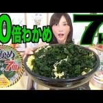 [木下ゆうか]【MUKBANG】 Seaweed Noodles! 7 Times Seaweed X 10 Servings [70 Times Seaweed Ramen] 7Kg [4220kcal]