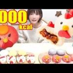 [木下ゆうか]【MUKBANG】 [Lawson] Chicken Flavored Buns!! Spicy Taste But So Cute!! 4 Kinds, 16 Items [4000kcal]