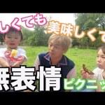 [しばなんチャンネル]明るい家族が感情禁止でピクニックしたら、最悪の状況にwww