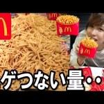 [takeyaki翔]【大食い】マックのポテト2020本食べるまで帰れません!!