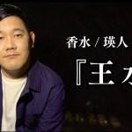 [はなお .ohaerisu menten.]王水 / 『香水』 替え歌 【パロディMVあり】