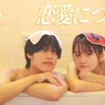[おおしまちゃんねる。]【バスタイム】兄妹でお風呂に入って恋愛相談してみた・・・♡