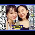 [ふぉっさまぐなぁず]【徹底調査】原宿IKEAって普通の IKEAと何が違うの?