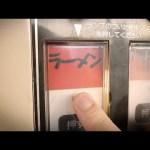 [水溜りボンド]【25秒で出てくる!!】自販機の300円ラーメンが想像以上に美味しすぎたwww