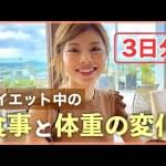 [MakoChannel ]【ダイエット】3日間の食事&体重公開◆糖質制限を頑張らずにしっかりごはんを食べて痩せる!/池田真子