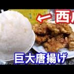 [takeyaki翔]治安悪すぎん?西成の巨大唐揚げ定食がウマすぎた。