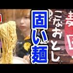 [takeyaki翔]日本一固い「粉落とし」ラーメンを食べてみた。
