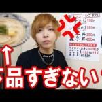[takeyaki翔]【何ここ?】下品すぎる店のうどんを食べてみた。