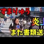 [みずにゃんちゃんねる]【速報】へずまりゅう、渋谷のスクランブル交差点に布団を持ち込み書類送検される…【炎上】