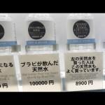 [水溜りボンド]【怪しすぎ】30円~10万円までの水が売ってる自販機で大量買いしたらとんでもないことがわかった!!