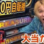 [PDS]1000円自販機10回やったら強運が!!【当たったホイ】 PDS