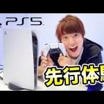 [マスオ]【PS5】プレイステーション5を先行体験してきたぞー!【PlayStation5】