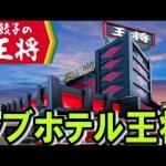 [takeyaki翔]【何ここ?】餃子の王将ラブホテルに泊まってみた。