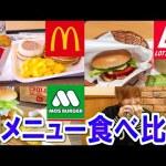 [takeyaki翔]【食べ比べ】朝マック、朝モス、朝ロッテリア。お得なのは?
