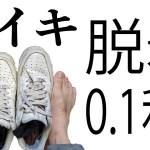 [MEGWIN]【ナイキ】手を使わずに0 1秒で脱げる履ける次世代スニーカー購入レビュー
