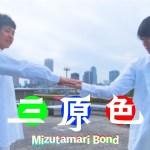 [水溜りボンド]【踊ってみた】三原色 / YOASOBI 【24時間企画】