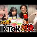 [ボンボンTV]【対決】誰が一番いいね獲得できるのか!?24時間TikTokの いいねの数×1円 生活やってみた!【Hinata】
