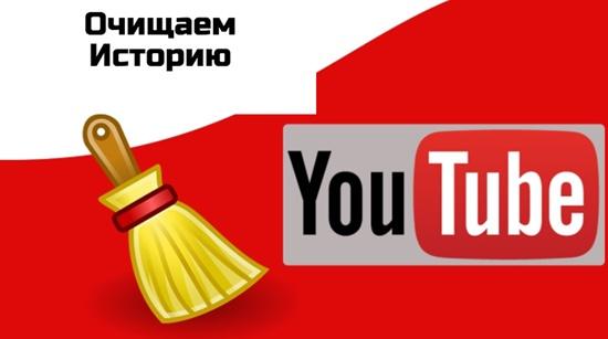 YouTube-де оқиғаны қалай тазартуға болады - біз құпиялылықты сақтаймыз