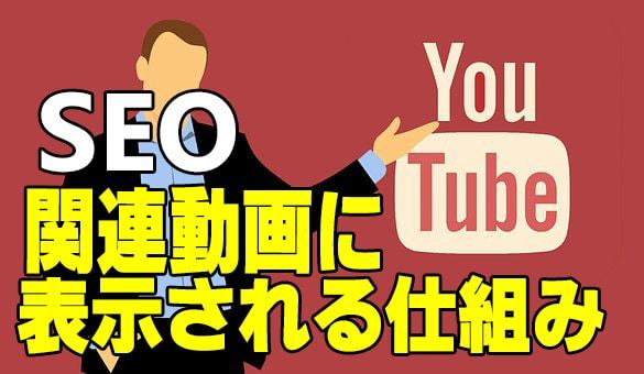 youtubeのSEO対策