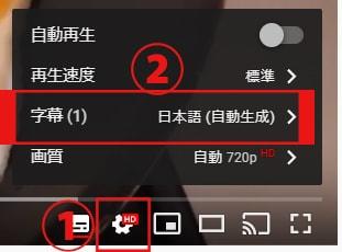 PCの字幕を消す方法1