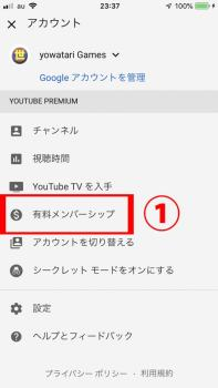 youtube解約方法1