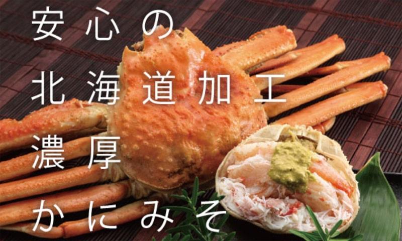 北海道地湯の味