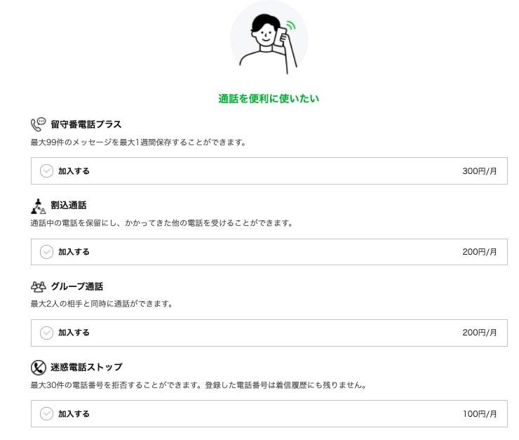 LINEモバイル-オプション