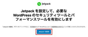 jetpackプラグイン