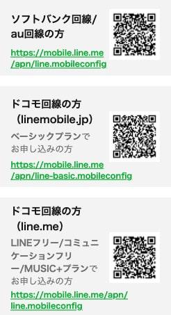 LINEモバイル-構成プロファイル