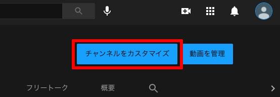 変え 方 アイコン youtube