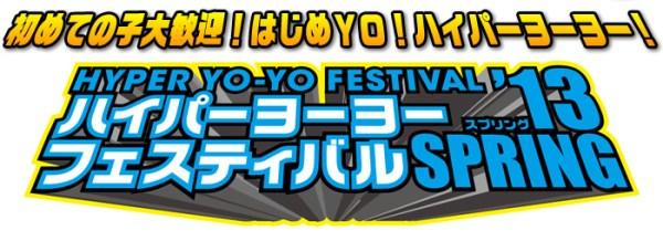 Hyper YoYo Festival