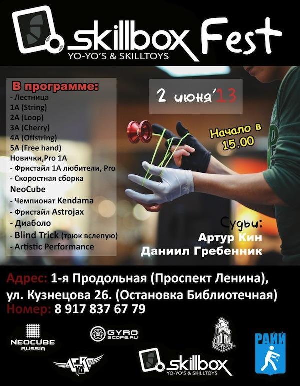 SkillboxFest2013