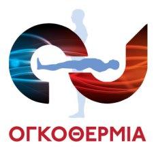 Πρότυπα ιδιωτικά κέντρα: Ογκοθερμία Αθηνών & Ογκοθερμία Θεσσαλονίκης