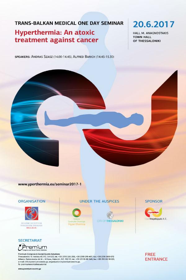 Trans-Balkan Medical Seminar