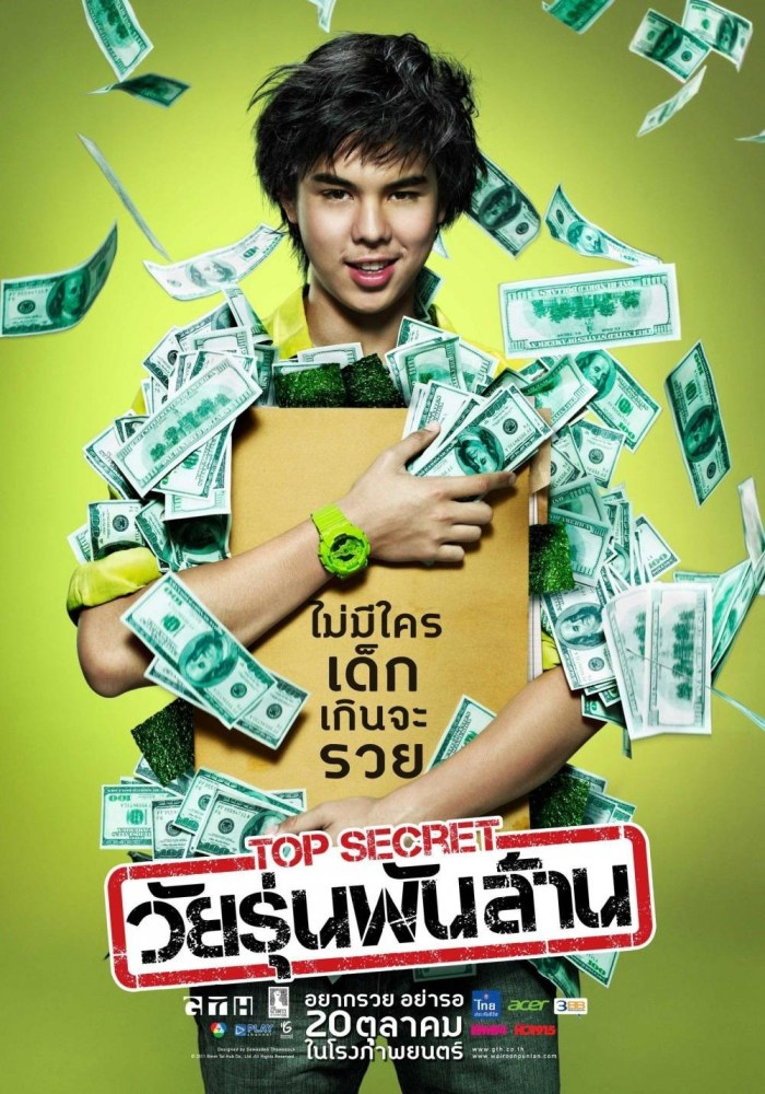 Film Inspiratif: The Billionaire a.k.a. Top Secret (1/4)