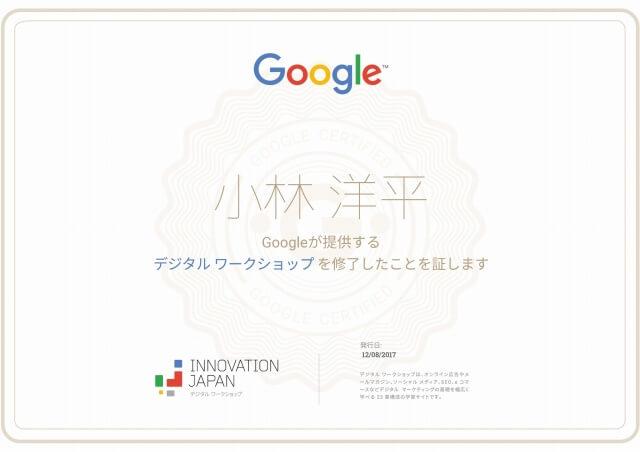 Google デジタルワークショップ認定証