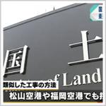 羽田空港の工事データ改ざん、東亜建設工業の営業停止を検討
