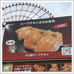 江東区で開かれた「肉フェス」で食中毒 49人が下痢など訴える