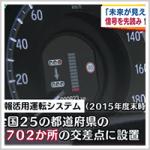 「未来が見える車の技術」信号を先読みする世界初の市販車