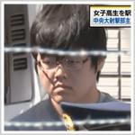 女子高生を盗撮した疑い、中央大射撃部主将を逮捕