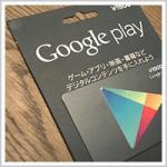 有料サイト詐欺 「有料サイト未納」電子マネーで3120万円被害
