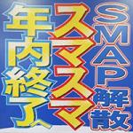 フジテレビ系「SMAP×SMAP」終了 隠せぬ不協和音「番組成り立たない」