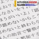 愛媛・県警互助会から誤認逮捕の女性に約50万円を支払っていた。