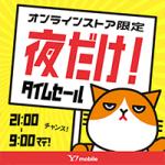 """検索サイト""""ヤフー""""はソフトバンク・ワイモバイルを販売するツールになった?スマホが0円?"""