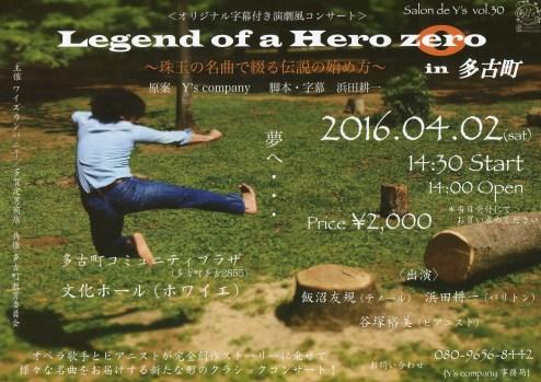 Salon de Y's vol.30 Legend of a Hero zero in 多古 ~珠玉の名曲で綴る伝説の始め方~ 2016年4月2日 多古町コミュニティプラザ文化ホール(ホワイエ) 飯沼友規(Ten) 浜田耕一(Bar) 谷塚裕美(Piano)