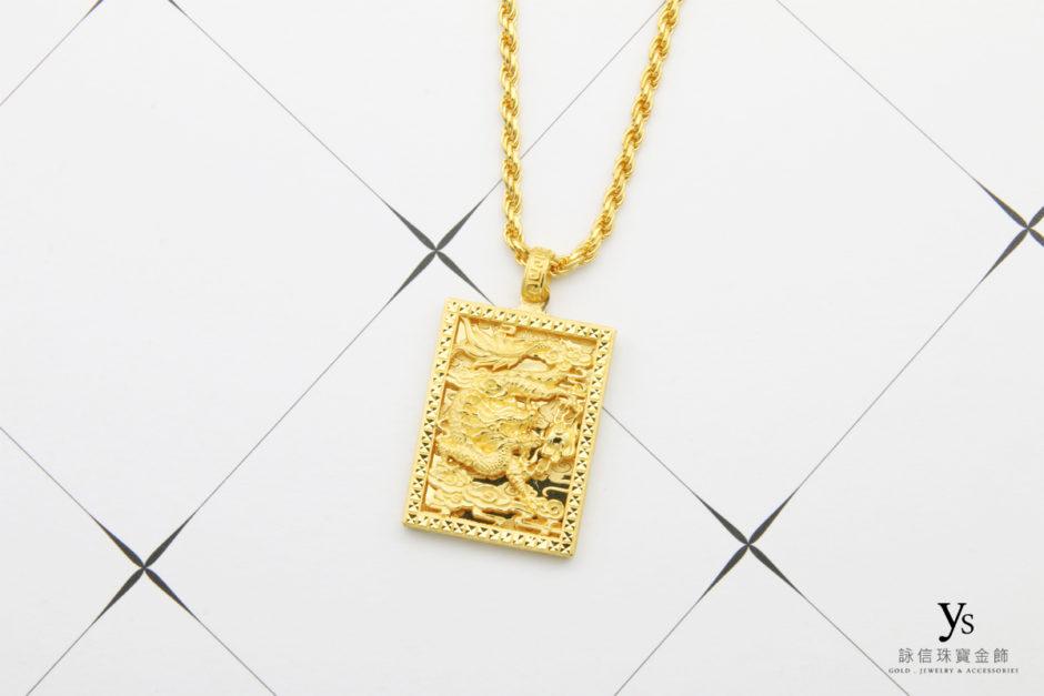 精選男生黃金墜子推薦 | 詠信珠寶銀樓