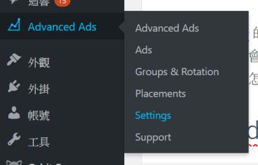 在 Advanced Ads 插件點選 Settings