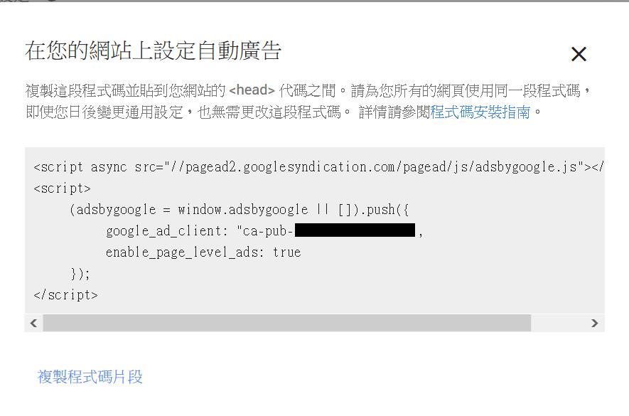 在 Google Adsense HTML 碼選取其 Adsense ID